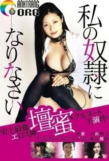 NC3B4-LE1BB87-18-Watashi-no-dorei-ni-narinasai-Be-My-Slave-2012